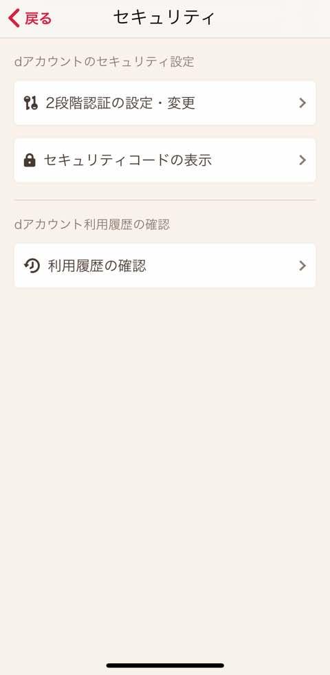 dアカウント設定アプリのセキュリティの画面
