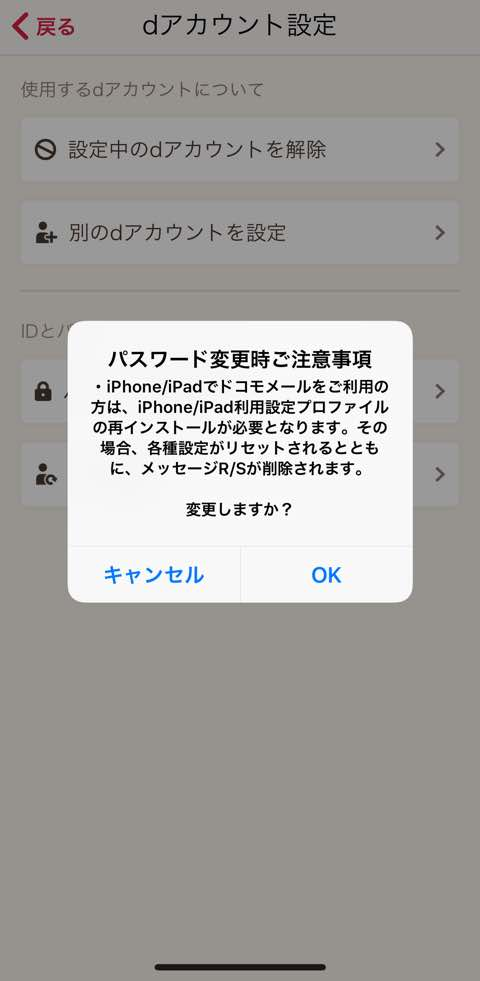 dアカウントパスワード変更の注意事項