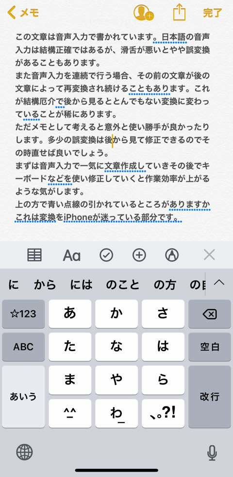 dictation-iphone_3
