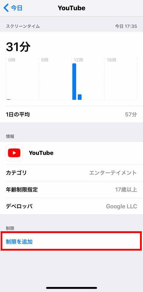 スクリーンタイムでのAppごとの使用時間を制限する(2)