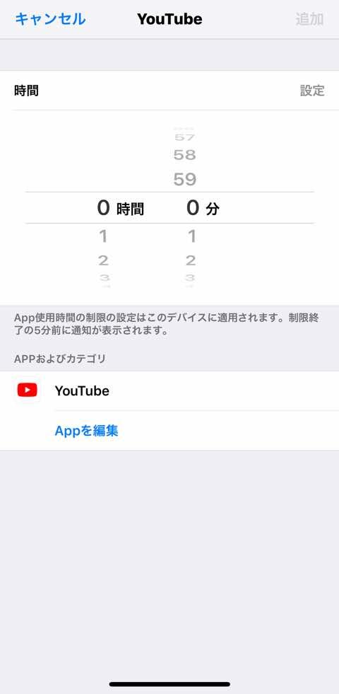 スクリーンタイムでAppごとの使用時間を制限する(3)