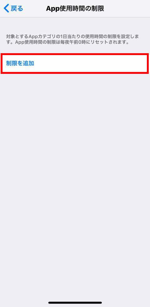 iPhoneのスクリーンタイムのApp使用時間の制限の画面