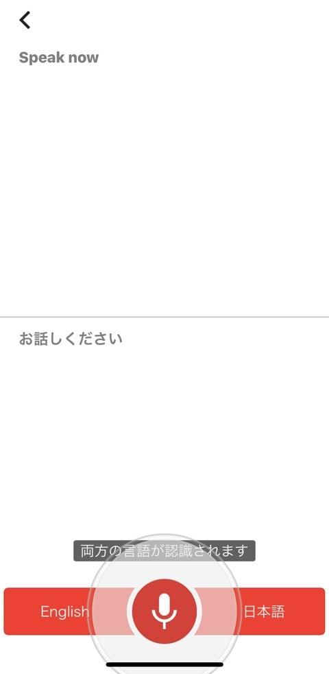 Google翻訳アプリの音声認識が自動で行われている画面