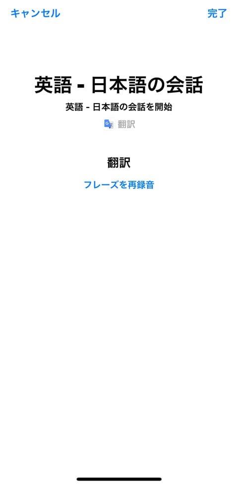 Google翻訳アプリでのSiriショートカットの登録画面