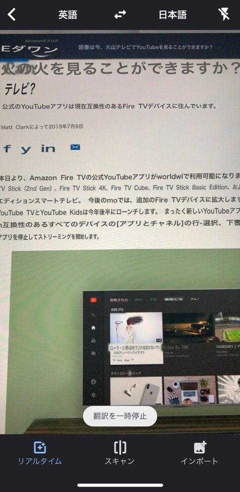 Google翻訳のリアルタイム翻訳の画面