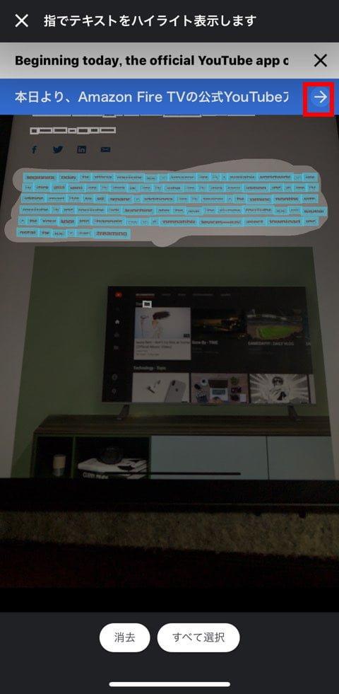 Google翻訳アプリで認識された文字をハイライトした画面