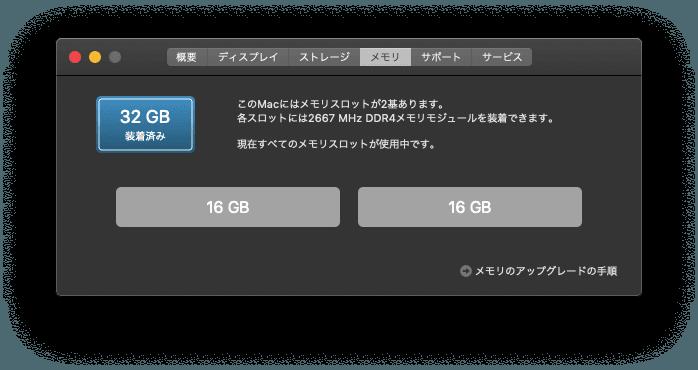 Mac mini 2018で32GBメモリが認識されているかの確認
