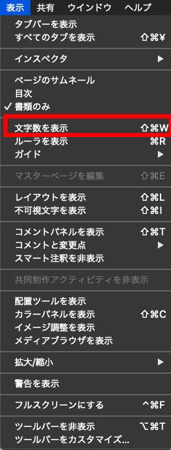 MacのPagesのメニュー「表示」から「文字数を表示」を選択する