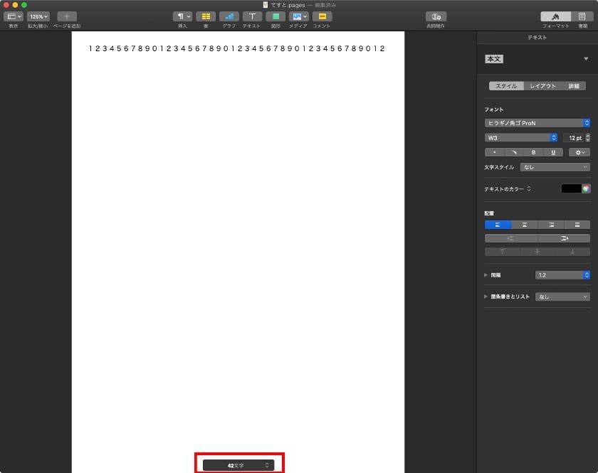 Pagesで文字数を表示させる【Mac、iPad、iPhone】