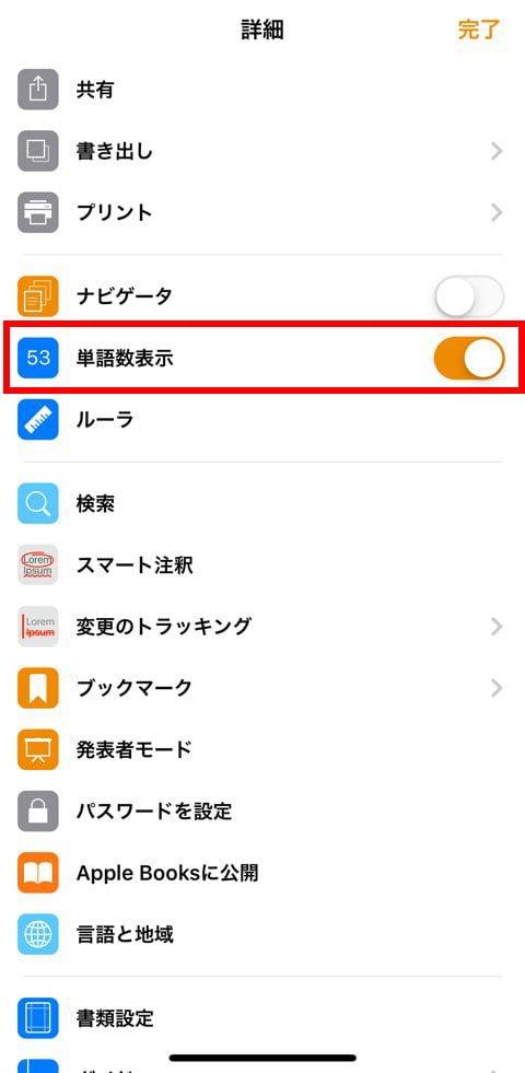 iPhoneのPagesで詳細メニュー