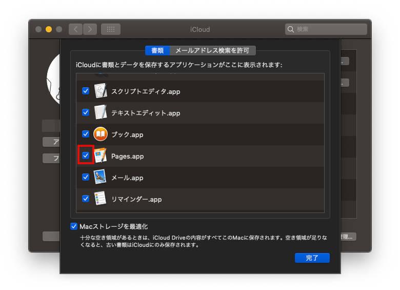 Macのシステム環境設定にあるiCloudのAppの設定画面