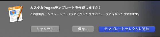 MacのPagesでテンプレート作成ダイアログ