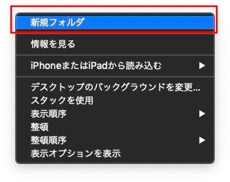 Macで新規フォルダ作成