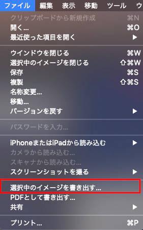 Macでプレビューで複数画像をJPEGで書き出す