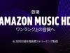ロスレス・ハイレゾ「Amazon Music HD」サービス開始 早速試してみた