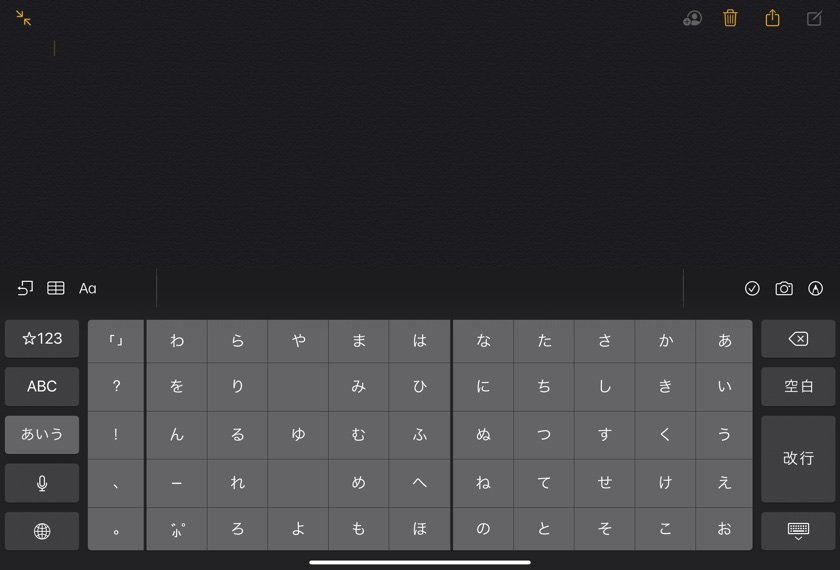 iPadOSのかなキーボード