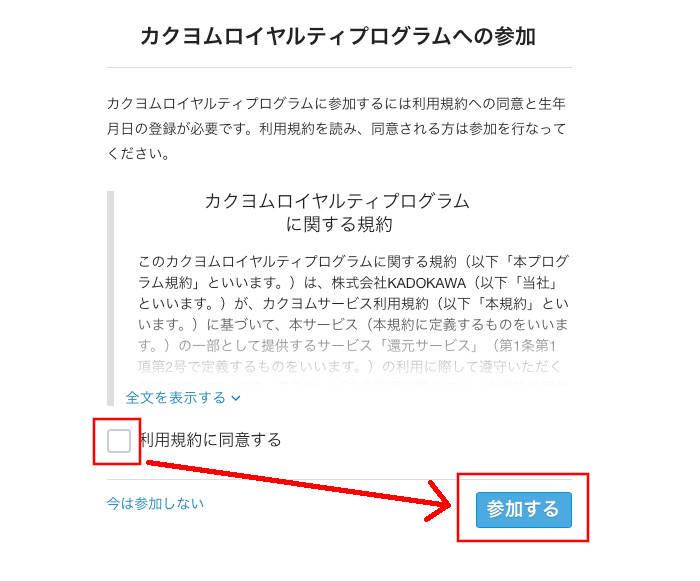 カクヨムロイヤルティプログラムへの事前登録のページ(同意)