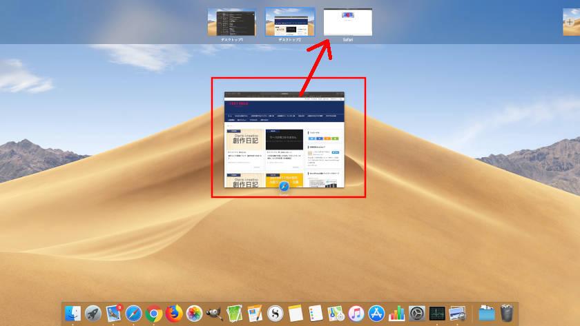 ウィンドウを統合してSplit View表示に切り替える