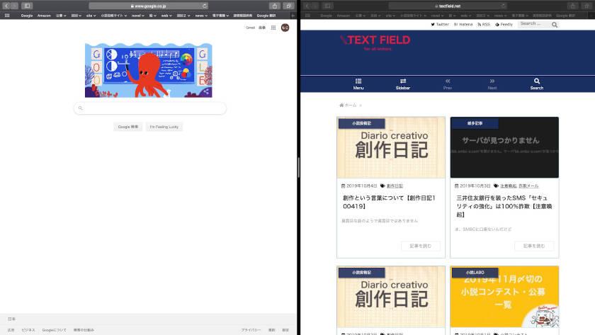 MacでSplit Viewを使う