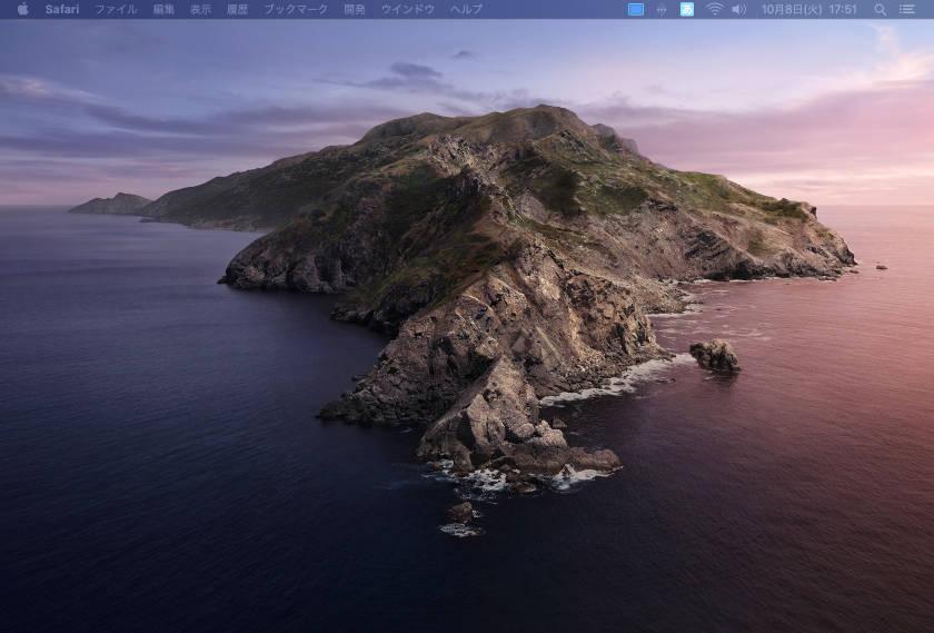 Mac OSメジャーアップデート【Catalina】を試してみた【追記あり】