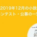 2019年12月に〆切の小説コンテスト・公募一覧