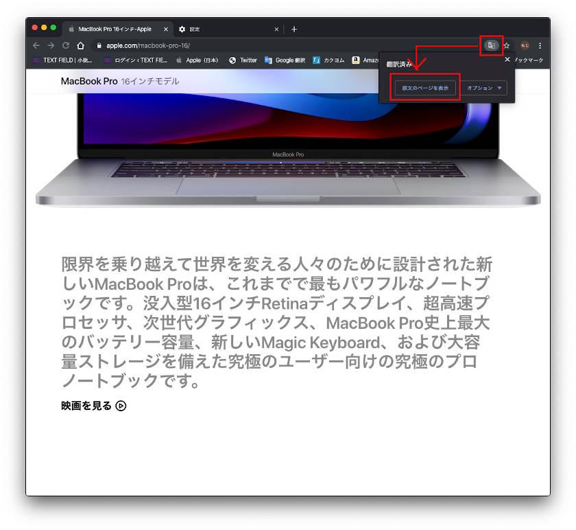 MacのSafariとChromeを使って、英語ページを最も簡単に翻訳する方法