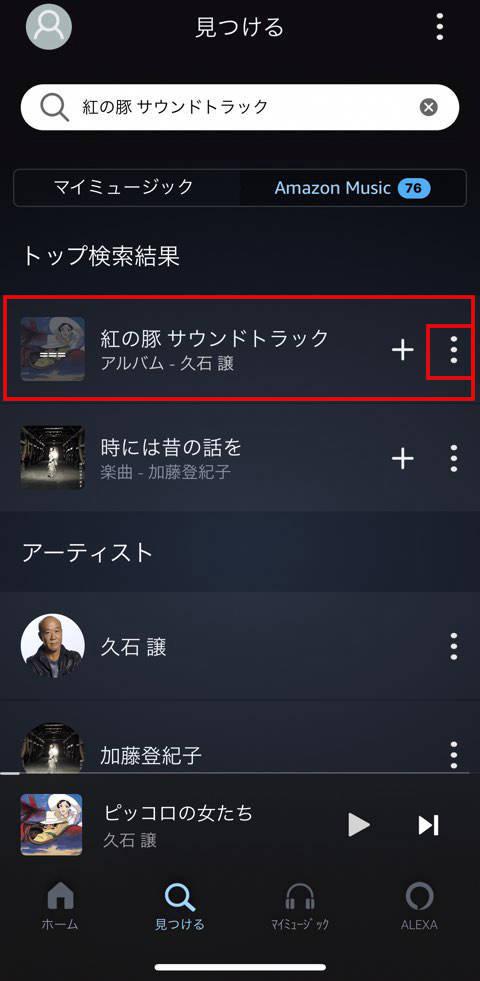 Amazon Musicで検索したアルバムをプレイリストに加える