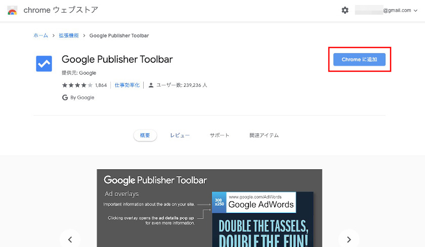 Google Publisher Toolbarの追加画面