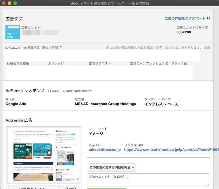 Google Publisher Toolbarの広告確認画面