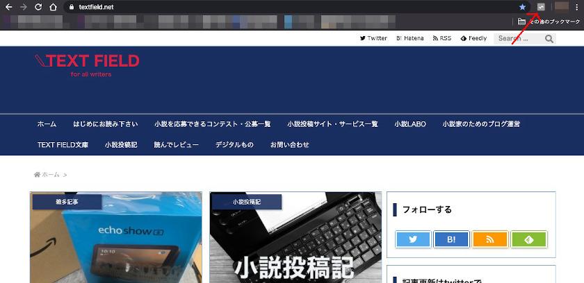 Google Publisher Toolbarのインストール完了