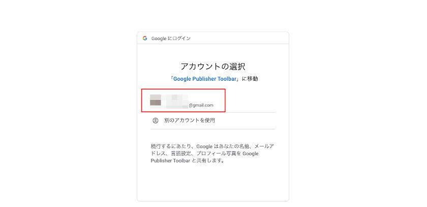 Google Publisher Toolbarのアカウント選択