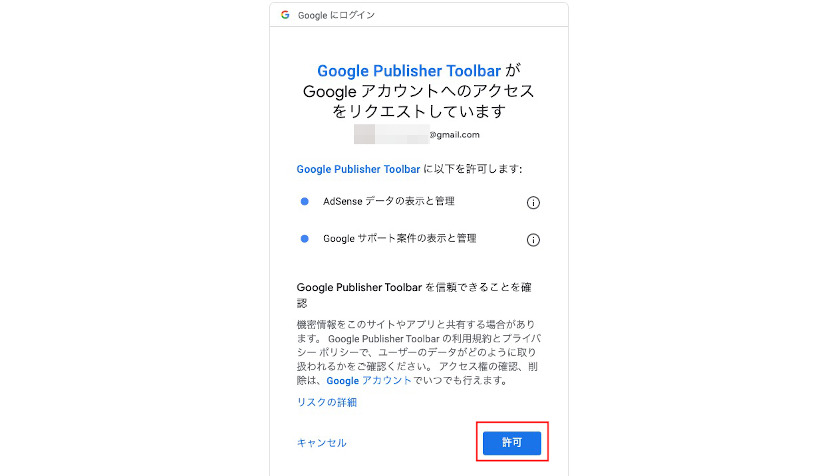Google Publisher Toolbarのアクセスリクエスト