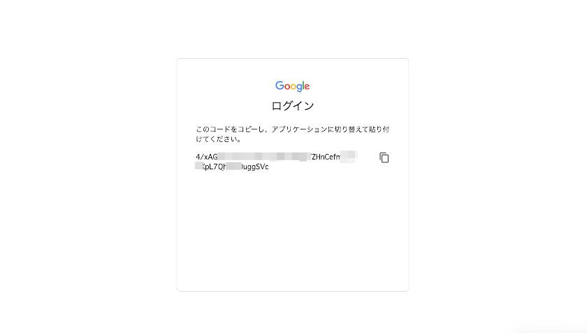 Google Publisher Toolbarで「このコードをコピーし、アプリケーションに切り替えて貼り付けてください」と表示