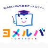 ヨメルバ | KADOKAWA児童書ポータルサイト
