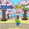 100日後に死ぬワニ 完結記念サイト