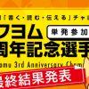 カクヨム3周年記念選手権【KAC】レビューいいね、ベスト皆勤、皆勤賞を発表します -