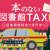 本のない図書館タクシー 予約ページ - audiobook.jp