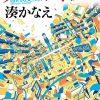 単行本『ブロードキャスト』/湊かなえ(角川文庫) - カクヨム