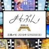 【小説投稿コンテスト】まちぶん in 那須野が原~日本遺産・明治貴族が描いた未来~