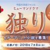 ジャンル応援キャンペーン ヒューマンドラマ「独り」|無料小説ならエブリスタ