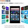 Amazon | Fire HD 8 - 群を抜く高コスパ8インチHDタブレット