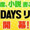 第1回『講談社NOVEL DAYS』リデビュー小説賞結果発表!|新人賞結果発表|NOVEL DAYS