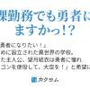第18話 出発 - 王立勇者育成専門学校総務課(しろもじ) - カクヨム