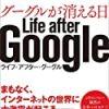 グーグルが消える日   ジョージ・ギルダー, 武田 玲子   ビジネス・経済   Kindleスト