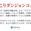 第53話「ホウライ……」 - きみとぼくのダンジョン再建記(しろもじ) - カクヨム