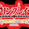 TVアニメ「ゴブリンスレイヤー」公式サイト
