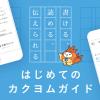 カクヨム公式アプリ - はじめてのカクヨムガイド - カクヨム
