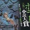 ジャンプホラー小説大賞|JUMP j BOOKS|集英社