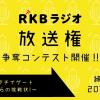 第一回「RKBラジオ」コラボ企画について|k.seiya|note