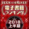 2018年度BOOK☆WALKER上半期ランキング 文芸 ランキングTOP20 | 電子書籍ストア-BOOK☆W